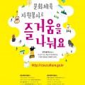 2016문화체육자원봉사-포스터 (1)y