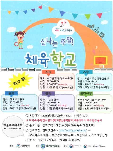 2학기 홍보지 사진
