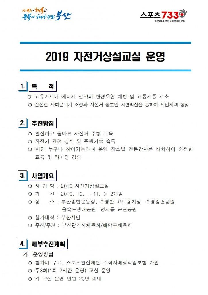 19 시자전거상설교실 운영(구군체육회)001