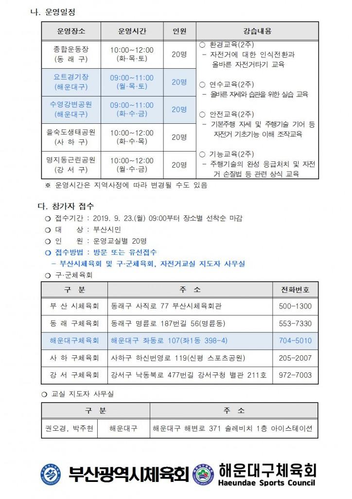 19 시자전거상설교실 운영(구군체육회)002