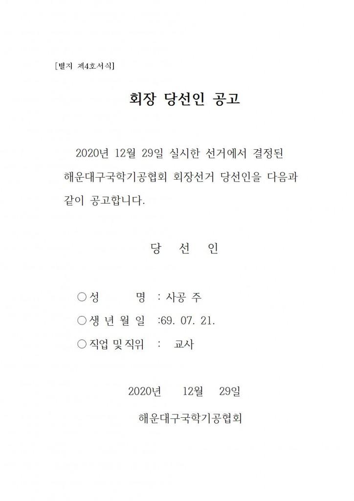 회장 당선인 공고(국학)001