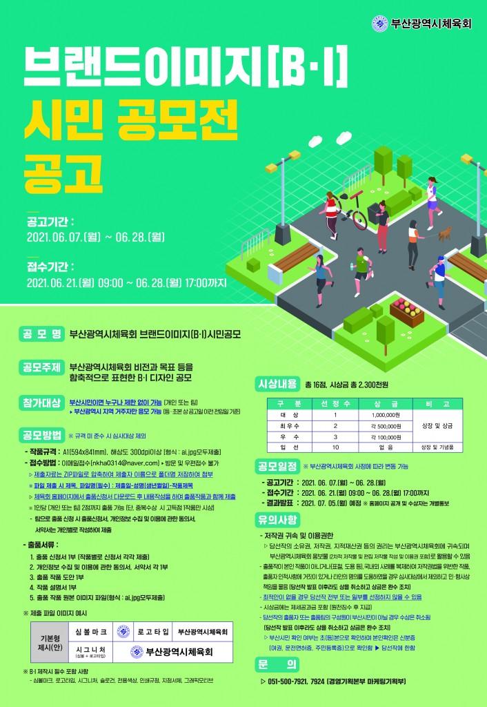 부산체육회 포스터-하리 210602(날짜 수정본)