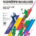 2023 전북 아태 마스터스대회 메인 포스터_국문_최종