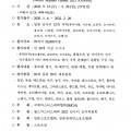9c1c53d2-a116-4c49-b730-3adc1c826e9d.pdf-0001