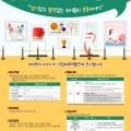 ★ 포스터_제1차 대국민 생활체육 체험수기공모전
